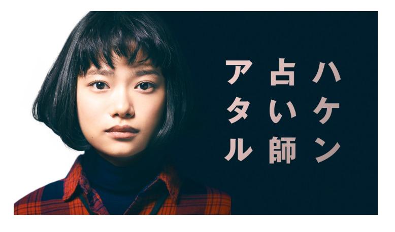 ドラマ「ハケン占い師アタル」の動画情報