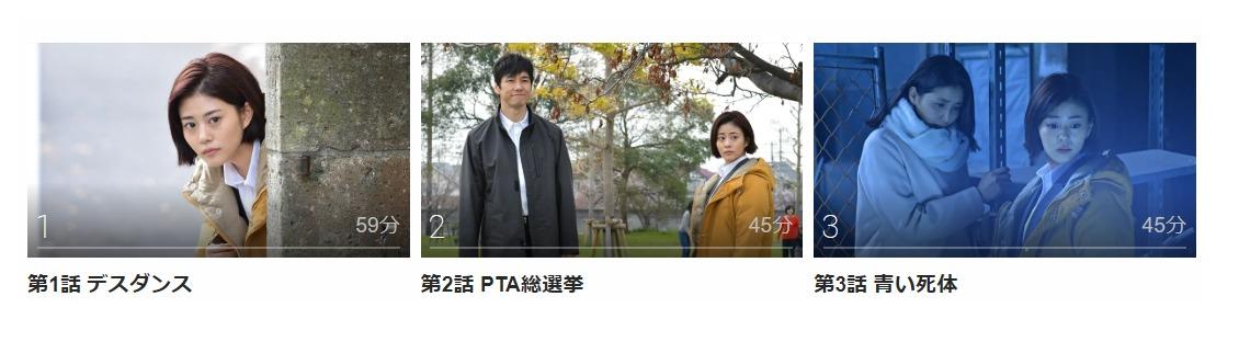 「メゾン・ド・ポリス」のドラマ動画(1話~10話<最終回>)