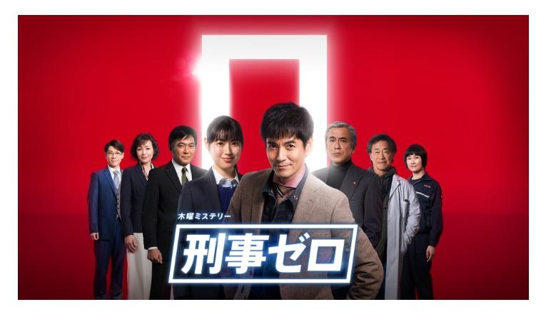 ドラマ「刑事ゼロ」の動画情報