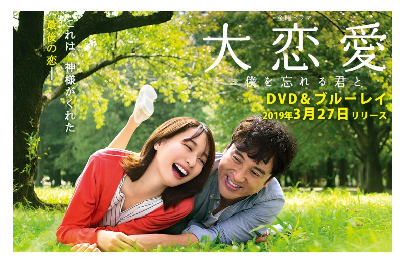 ドラマ「大恋愛〜僕を忘れる君と」の動画情報