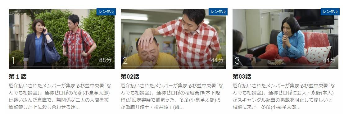 「警視庁ゼロ係(SEASON4)」のドラマ動画(1話~8話)