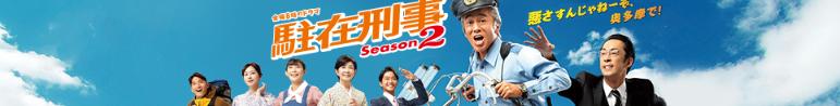 ドラマ「駐在刑事(Season2)」の動画情報