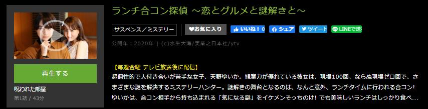 「ランチ合コン探偵~恋とグルメと謎解きと~」のドラマ動画(1話~10話<最終回>)