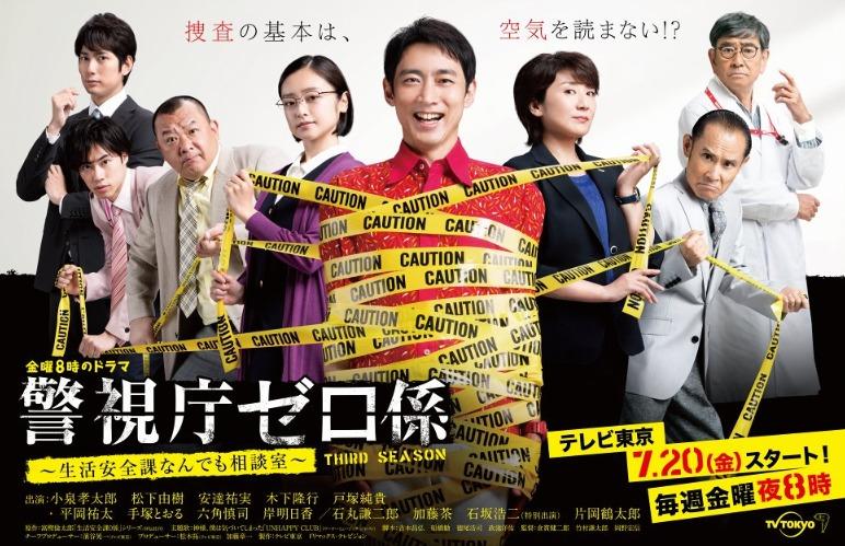 ドラマ「警視庁ゼロ係(SEASON3)」の動画情報