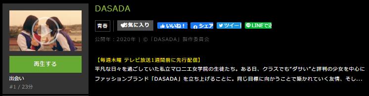 「DASADA」のドラマ動画(1話~10話<最終回>)