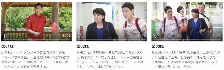 「警視庁ゼロ係(SEASON3)」のドラマ動画(1話~7話<最終回>)