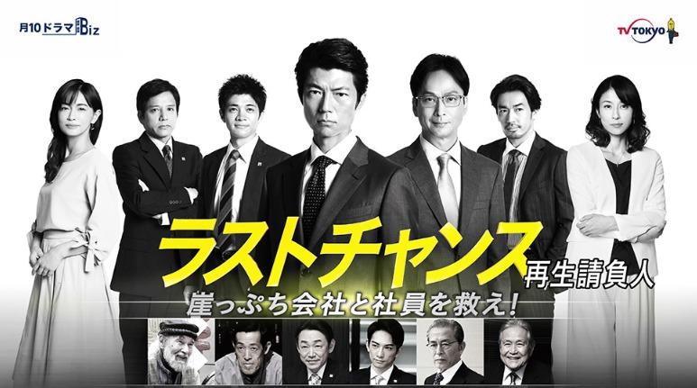 ドラマ「ラストチャンス 再生請負人」の動画情報