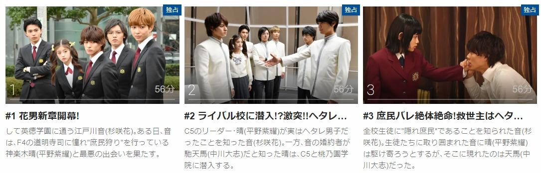 「花のち晴れ〜花男 Next Season〜」のドラマ動画(1話~11話<最終回>)