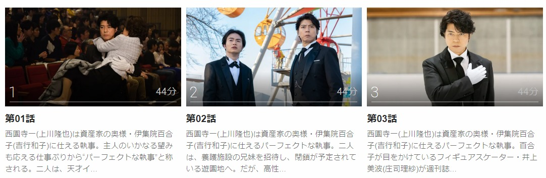 「執事 西園寺の名推理2」のドラマ動画(1話~8話<最終回>)
