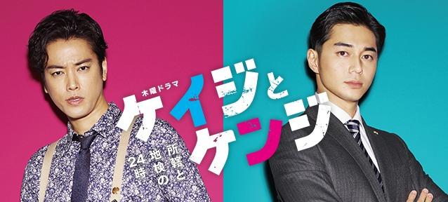 ドラマ「ケイジとケンジ 所轄と地検の24時」の動画情報