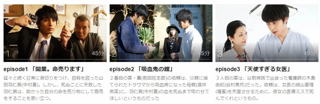 「命売ります」のドラマ動画(1話~10話<最終回>)