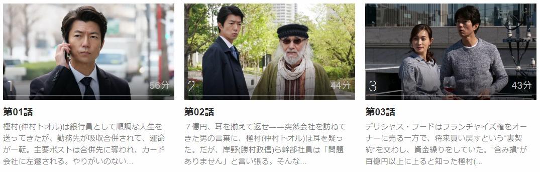 「ラストチャンス 再生請負人」のドラマ動画(1話~8話<最終回>)