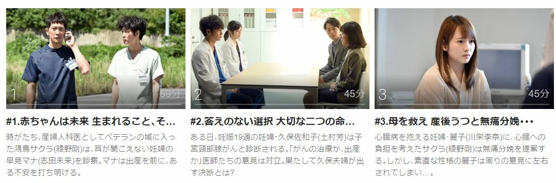 「コウノトリ(2017)」のドラマ動画(1話~11話<最終回>)