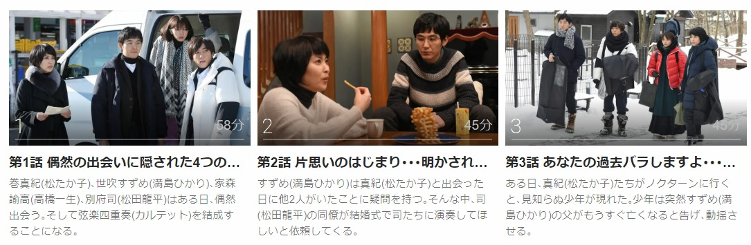 「カルテット」のドラマ動画(1話~10話<最終回>)
