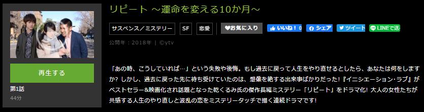 「リピート〜運命を変える10か月〜」のドラマ動画(1話~10話<最終回>)