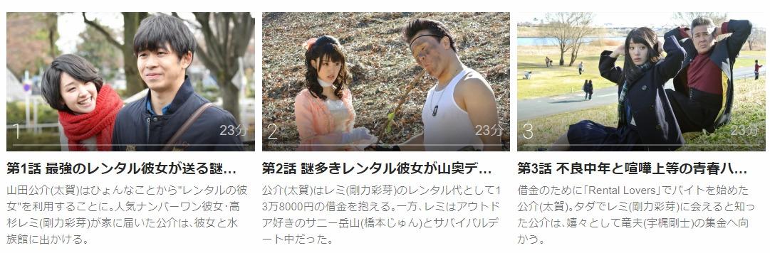 「レンタルの恋」のドラマ動画(1話~10話<最終回>)