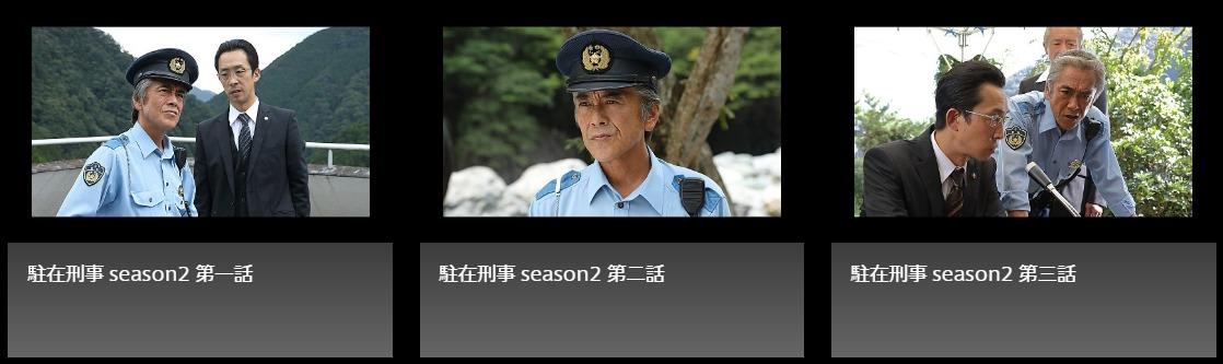 「駐在刑事(Season2)」のドラマ動画(1話~7話<最終回>)