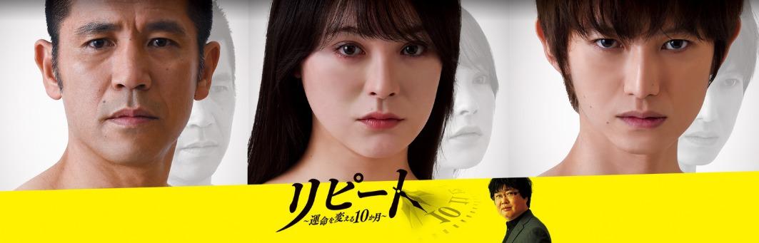 ドラマ「リピート〜運命を変える10か月〜」の動画情報