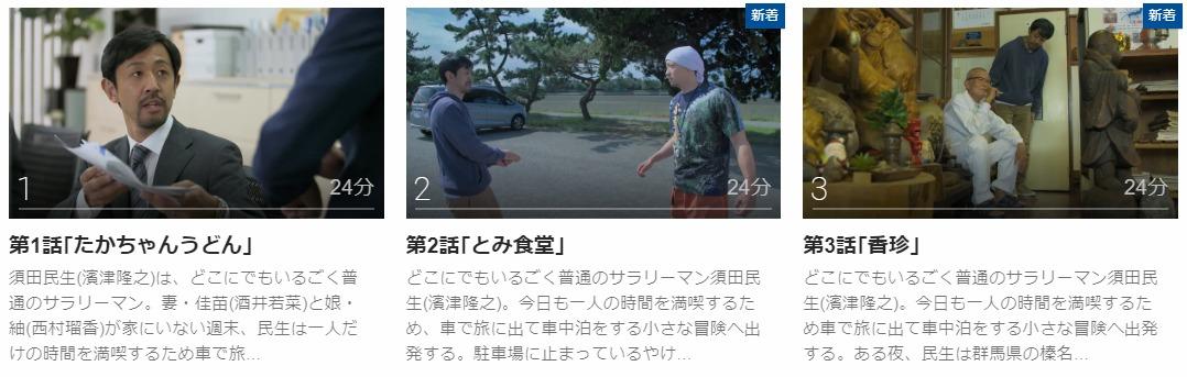 「絶メシロード」のドラマ動画(1話~)