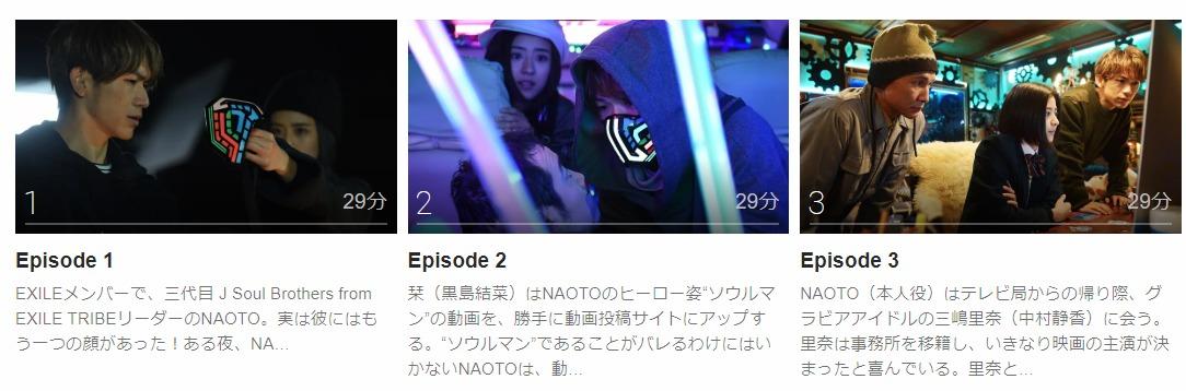 「ナイトヒーロー NAOTO」のドラマ動画(1話~11話<最終回>)
