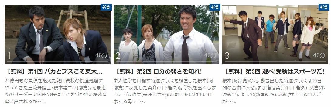 「ドラゴン桜」のドラマ動画(1話~11話<最終回>)