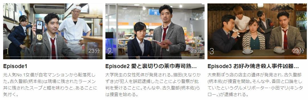 「コック警部の晩餐会」のドラマ動画(1話~10話<最終回>)