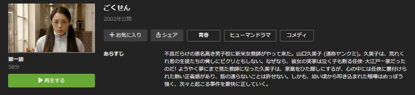 「ごくせん(第1シリーズ)」のドラマ動画(1話~12話<最終回>)