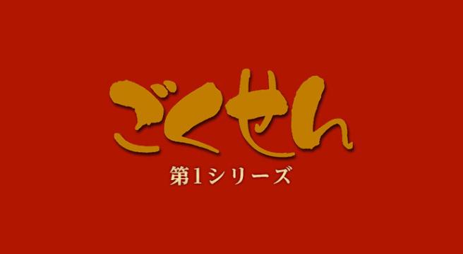ドラマ「ごくせん(第1シリーズ)」の動画情報