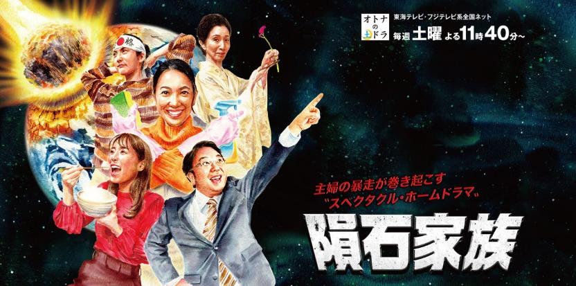 ドラマ「隕石家族」の動画(1話~8話<最終回>)情報