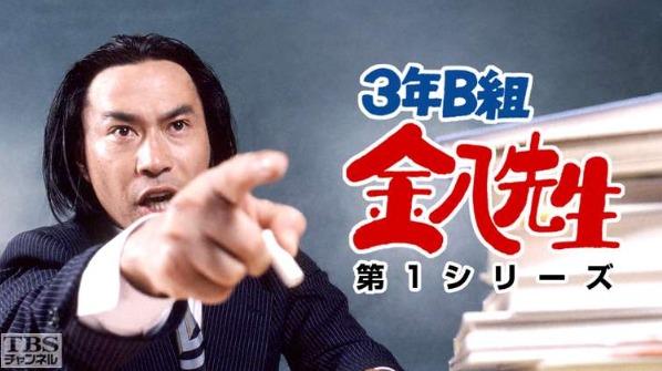ドラマ「3年B組金八先生(第1シリーズ)」の動画(1話~23話<最終回>)情報