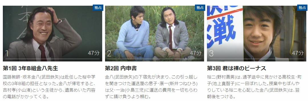 「3年B組金八先生(第1シリーズ)」のドラマ動画(1話~23話<最終回>)