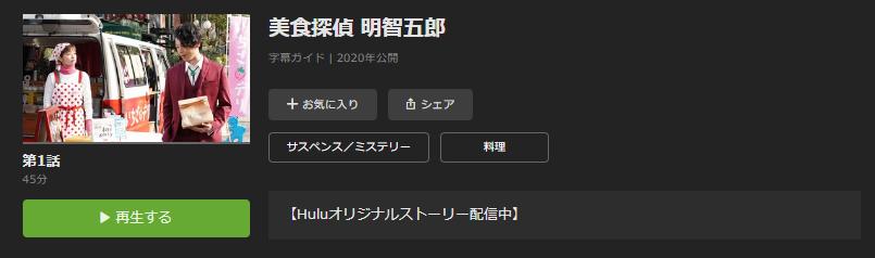 「美食探偵 明智五郎」のドラマ動画(1話~9話<最終回>)