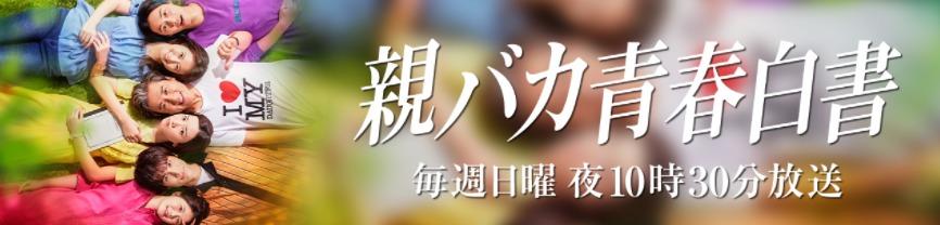 ドラマ「親バカ青春白書」の動画(1話~)情報