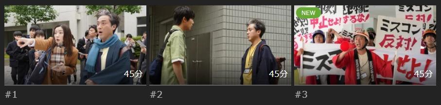 「親バカ青春白書」のドラマ動画(1話~)