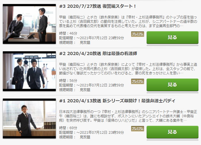 「SUITS/スーツ2(日本版)」のドラマ動画(1話~)