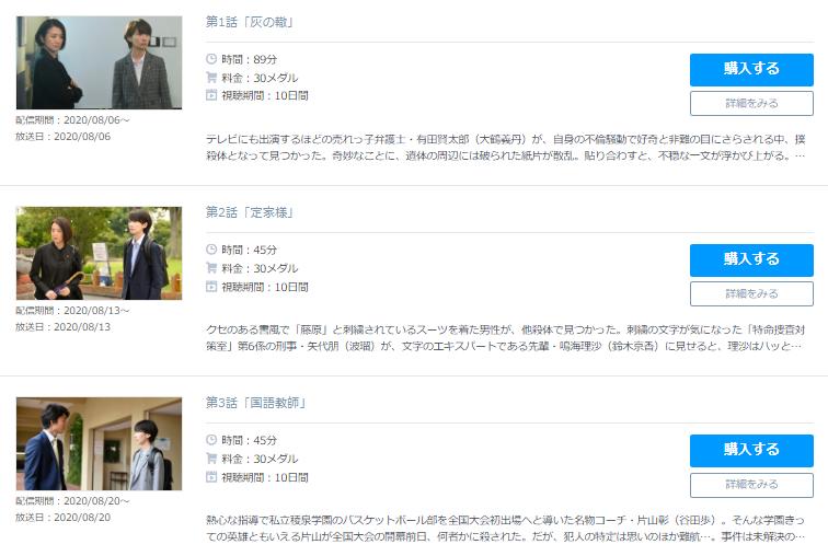 「未解決の女 警視庁文書捜査官 Season2」のドラマ動画(1話~7話<最終回>)