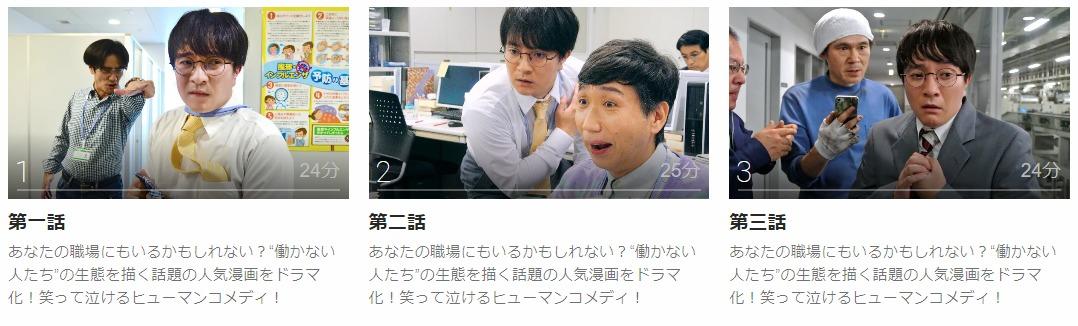 「働かざる者たち」のドラマ動画(1話~6話<最終回>)