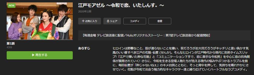 「江戸モアゼル」のドラマ動画(1話~10話<最終回>)
