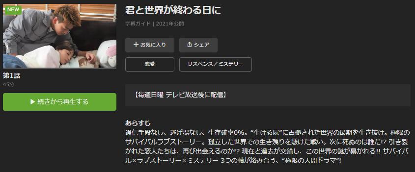 「君と世界が終わる日に」のドラマ動画(1話~10話<最終回>)