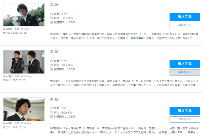 「遺留捜査 2021」のドラマ動画(1話~10話<最終回>)