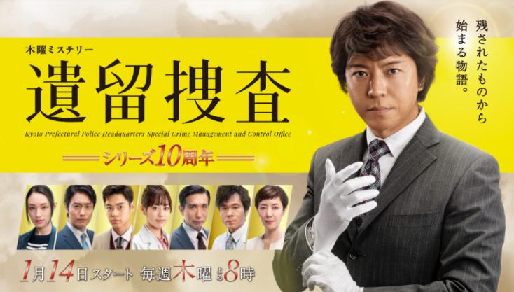 ドラマ「遺留捜査 2021」の動画情報