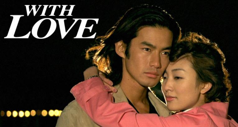 ドラマ「WITH LOVE」の動画(1話~12話<最終回>)情報