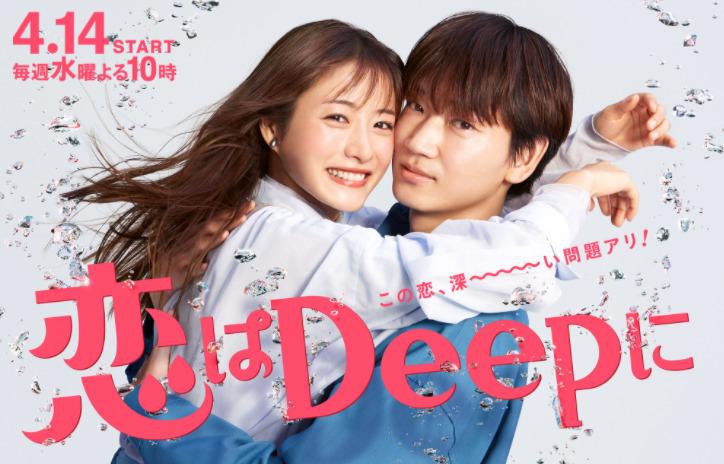 ドラマ「恋はDeepに」の動画(1話~9話<最終回>)情報