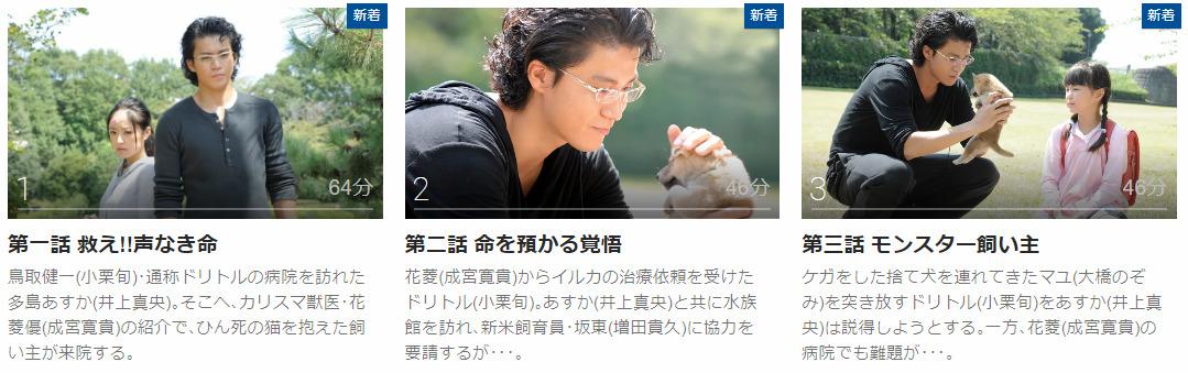 「獣医ドリトル」のドラマ動画(1話~9話<最終回>)