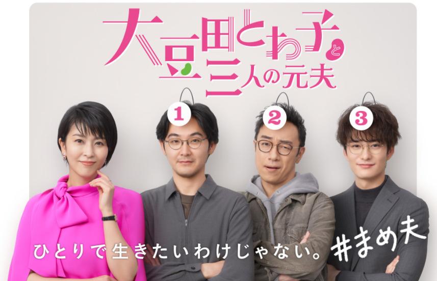ドラマ「大豆田とわ子と三人の元夫」の動画(1話~10話<最終回>)情報