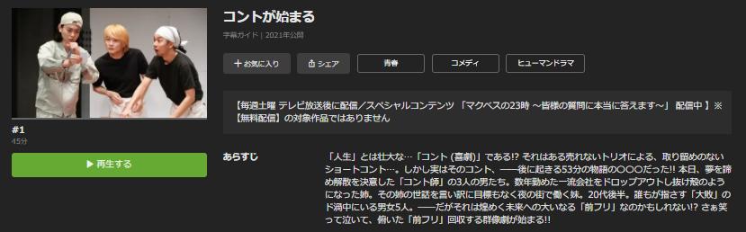 「コントが始まる」のドラマ動画(1話~)