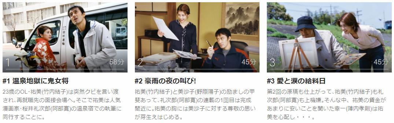 「笑顔の法則」のドラマ動画(1話~11話<最終回>)