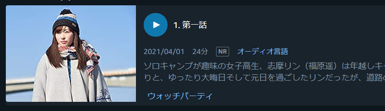 「ゆるキャン△2」のドラマ動画(1話~)