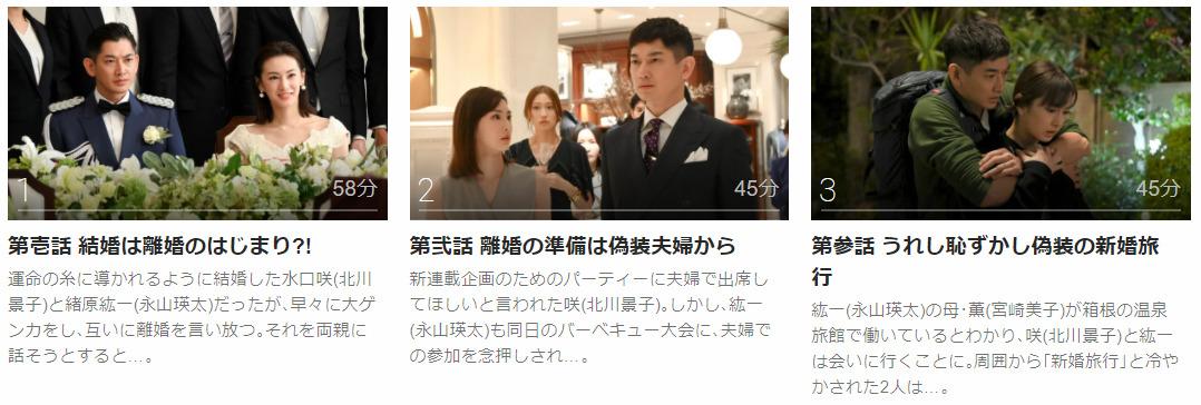 「リコカツ」のドラマ動画(1話~10話<最終回>)