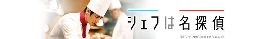 ドラマ「シェフは名探偵」の動画情報